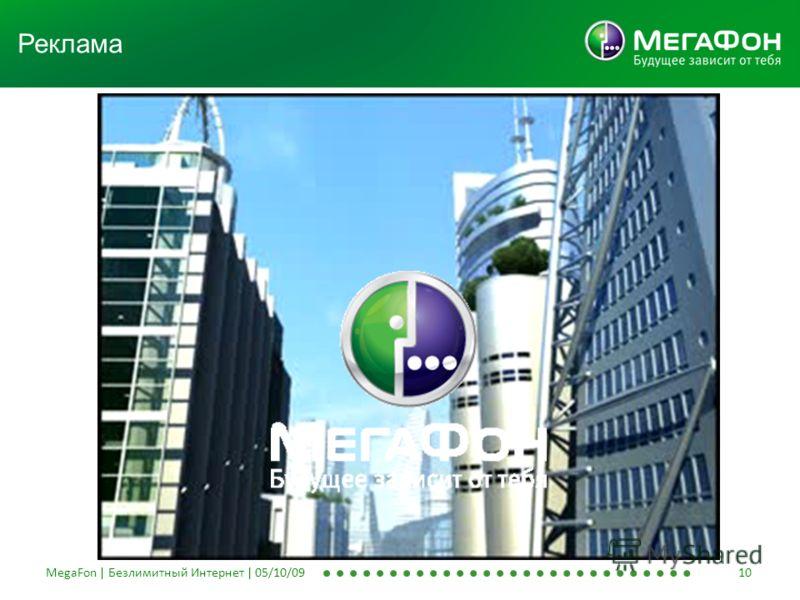 MegaFon | Безлимитный Интернет | 05/10/09 10 Реклама