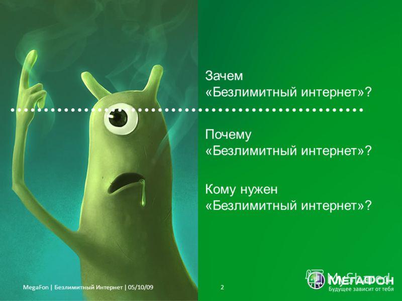 Почему «Безлимитный интернет»? MegaFon | Безлимитный Интернет | 05/10/09 2 Зачем «Безлимитный интернет»? Кому нужен «Безлимитный интернет»?