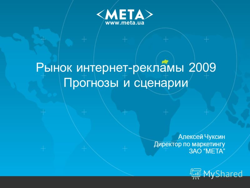 Рынок интернет-рекламы 2009 Прогнозы и сценарии Алексей Чуксин Директор по маркетингу ЗАО МЕТА