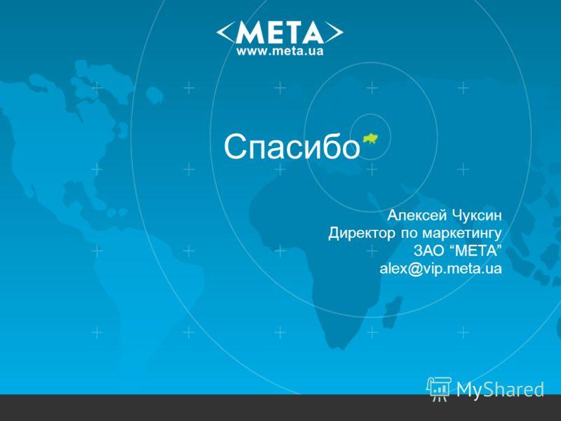 Спасибо Алексей Чуксин Директор по маркетингу ЗАО МЕТА alex@vip.meta.ua