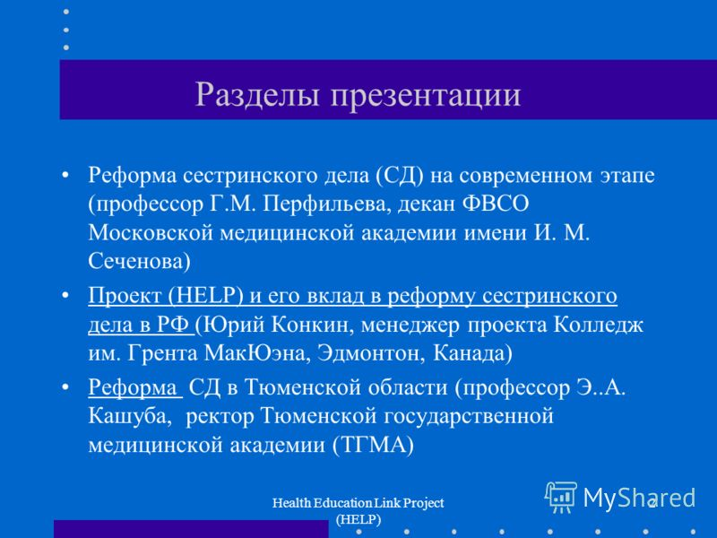 Health Education Link Project (HELP) 2 Разделы презентации Реформа сестринского дела (СД) на современном этапе (профессор Г.М. Перфильева, декан ФВСО Московской медицинской академии имени И. М. Сеченова) Проект (HELP) и его вклад в реформу сестринско