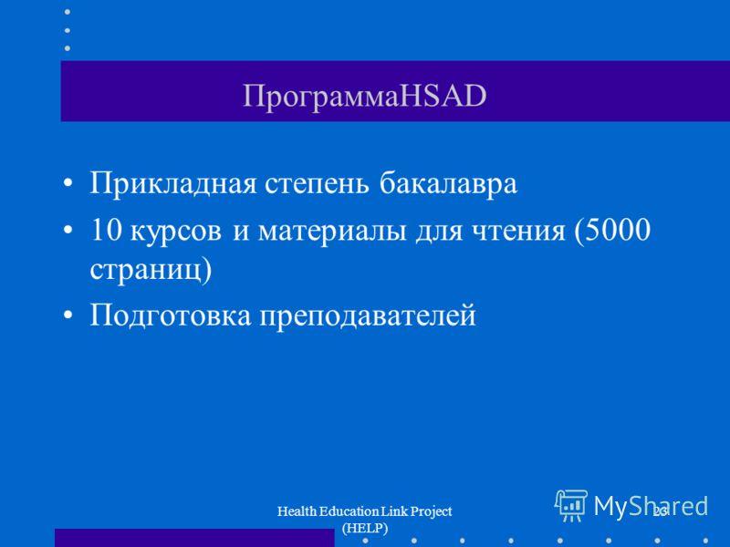 Health Education Link Project (HELP) 23 ПрограммаHSAD Прикладная степень бакалавра 10 курсов и материалы для чтения (5000 страниц) Подготовка преподавателей