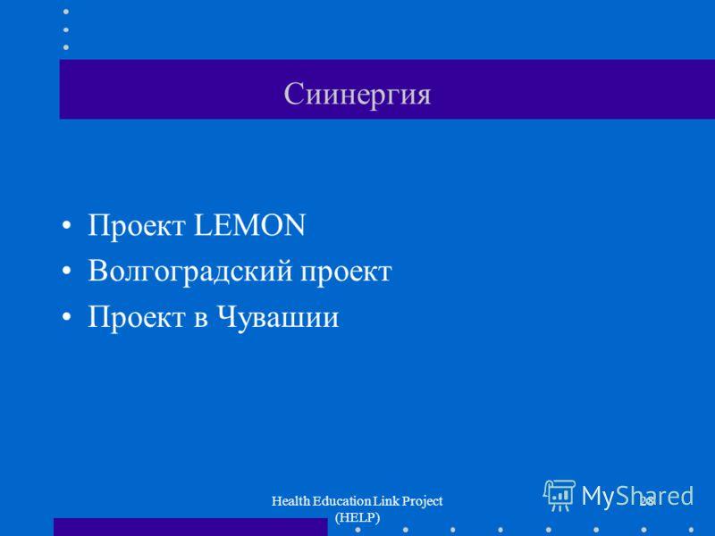 Health Education Link Project (HELP) 28 Сиинергия Проект LEMON Волгоградский проект Проект в Чувашии