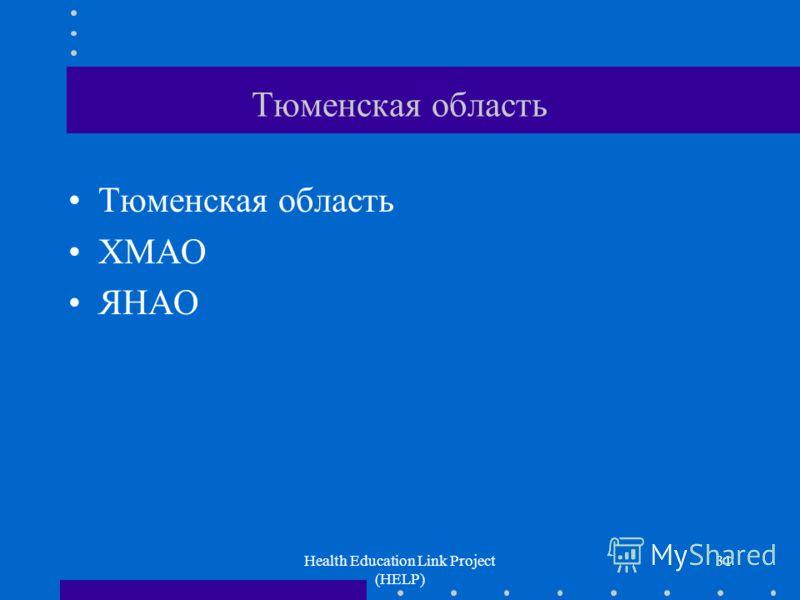 Health Education Link Project (HELP) 31 Тюменская область ХМАО ЯНАО