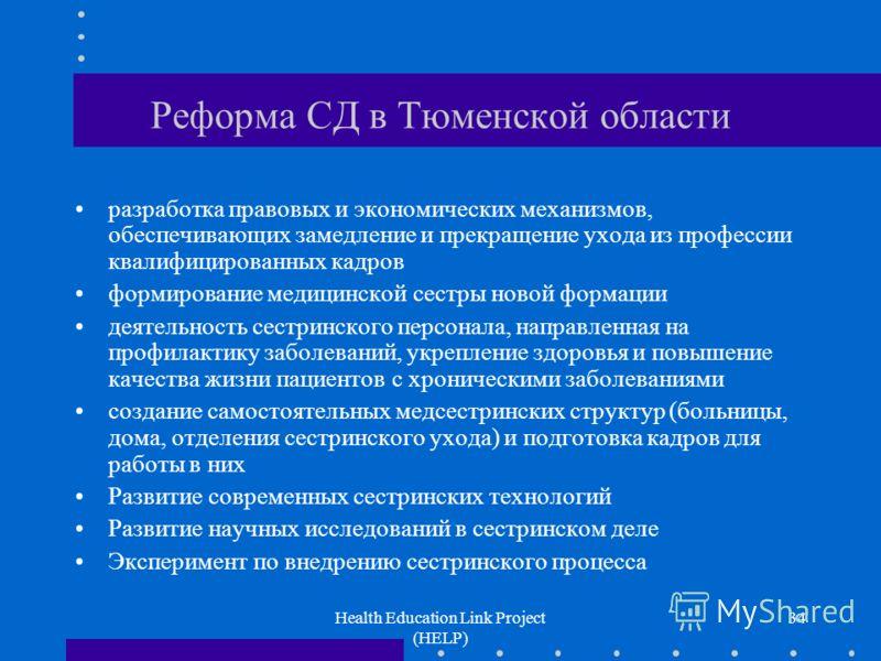 Health Education Link Project (HELP) 34 Реформа СД в Тюменской области разработка правовых и экономических механизмов, обеспечивающих замедление и прекращение ухода из профессии квалифицированных кадров формирование медицинской сестры новой формации