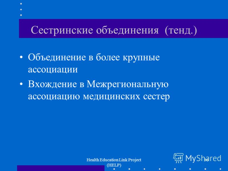 Health Education Link Project (HELP) 36 Сестринские объединения (тенд.) Объединение в более крупные ассоциации Вхождение в Межрегиональную ассоциацию медицинских сестер