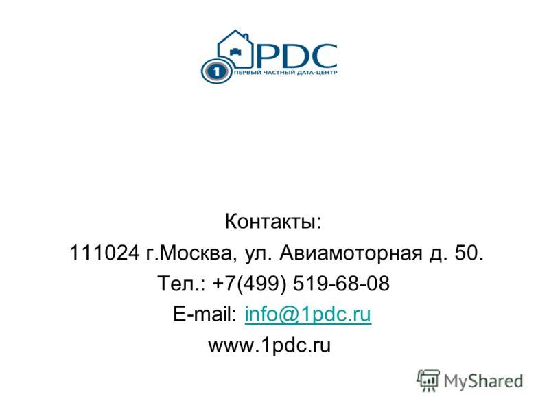 Контакты: 111024 г.Москва, ул. Авиамоторная д. 50. Тел.: +7(499) 519-68-08 E-mail: info@1pdc.ruinfo@1pdc.ru www.1pdc.ru
