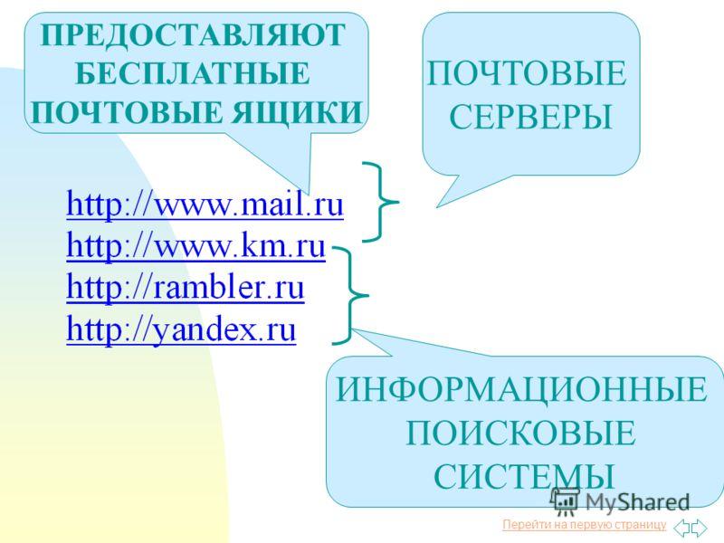 Перейти на первую страницу E-mail 1. Знать