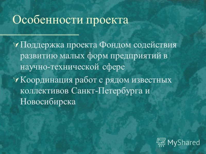 Особенности проекта Поддержка проекта Фондом содействия развитию малых форм предприятий в научно-технической сфере Координация работ с рядом известных коллективов Санкт-Петербурга и Новосибирска