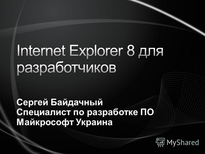 Сергей Байдачный Специалист по разработке ПО Майкрософт Украина
