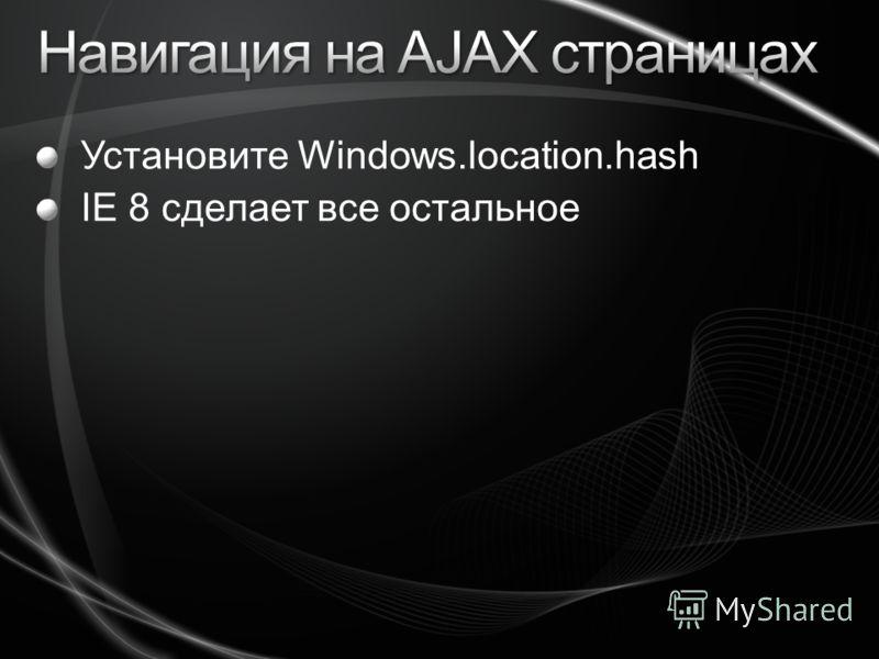 Установите Windows.location.hash IE 8 сделает все остальное
