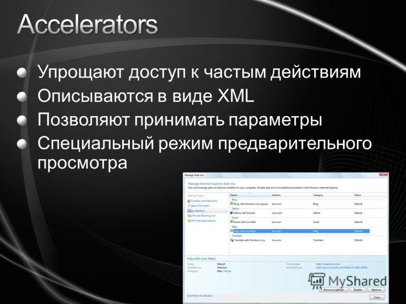 Упрощают доступ к частым действиям Описываются в виде XML Позволяют принимать параметры Специальный режим предварительного просмотра