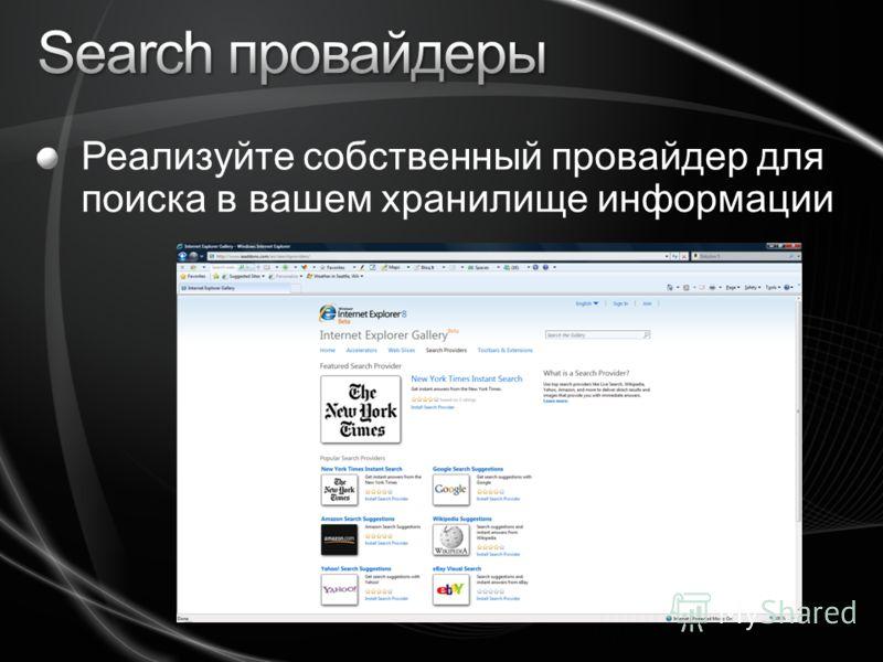 Реализуйте собственный провайдер для поиска в вашем хранилище информации