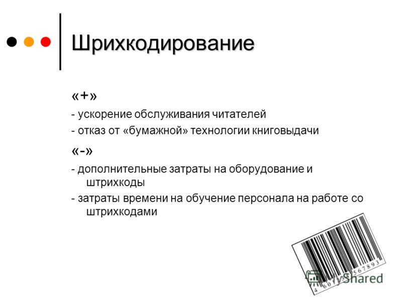Оптимизация АИБС 1. Создание шаблонов 2. Создание словарей 3. Настройка экранных форм под нужды библиотеки 4. Написание отчетов