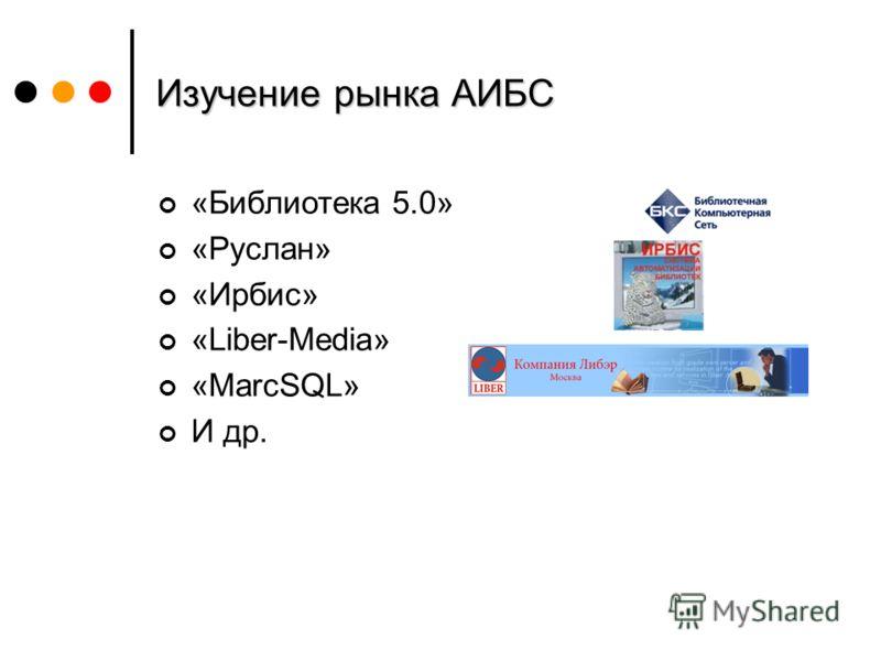 Обоснование перехода на «новую» АИБС Причины необходимости замены АИБС: - сбои в АИБС Библиотека 4.02 при работе в сети - сложность восстановления целостности данных в ЭК - несовместимость с «новыми» ОС (win 2000, XP) Что было в библиотеке МГПУ (2003
