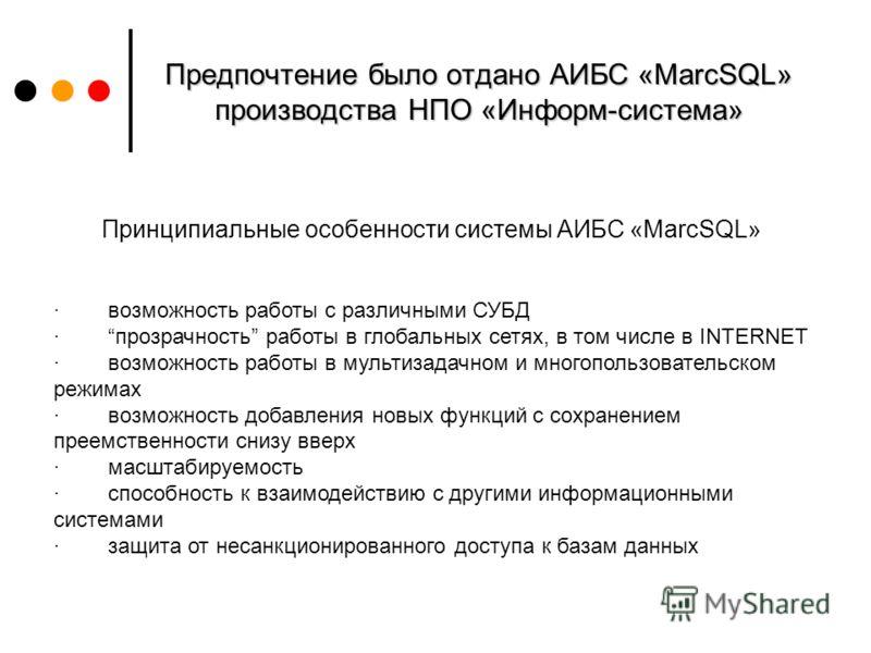 Изучение рынка АИБС «Библиотека 5.0» «Руслан» «Ирбис» «Liber-Media» «MarcSQL» И др.