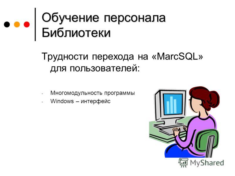 Установка и настройка АИБС «MarcSQL» 1. Выбор СУБД 2. Разработка вариантов работы В ФБ – SQL Server На филиалах библиотеки – MS Access 3. Конвертация данных 4. Разработка системы передачи данных из ФБ на филиалы Ежемесячная выгрузка данных из SQL Ser