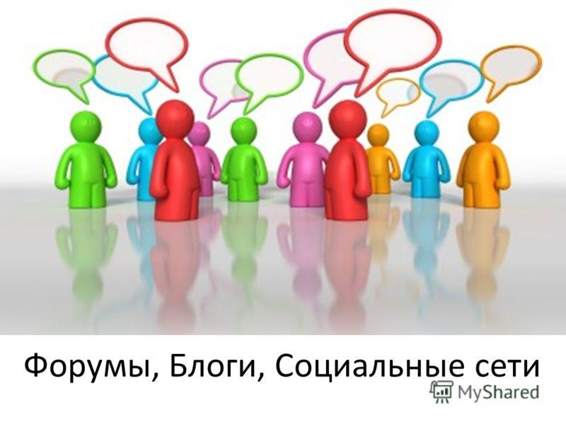 Форумы, Блоги, Социальные сети