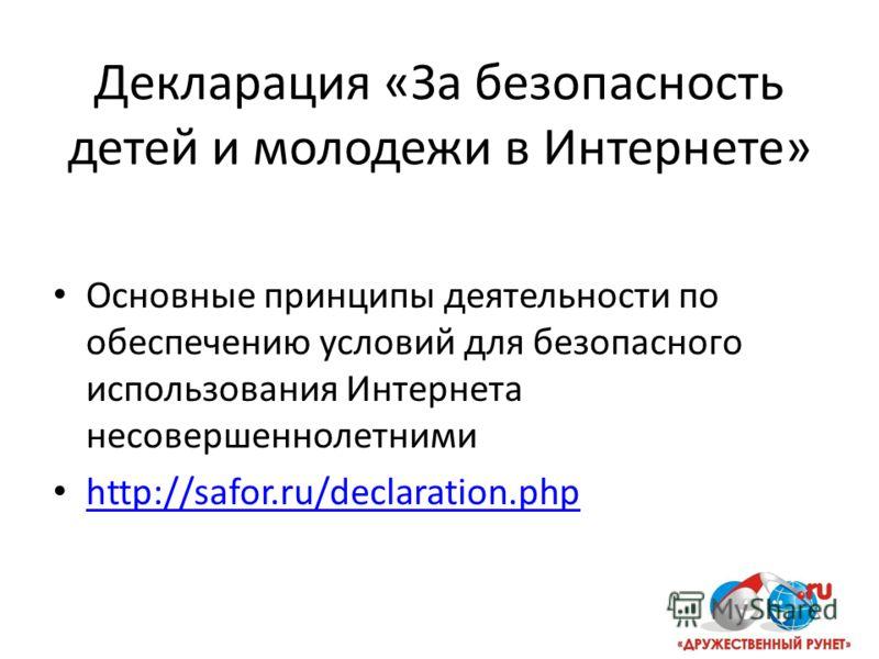 Декларация «За безопасность детей и молодежи в Интернете» Основные принципы деятельности по обеспечению условий для безопасного использования Интернета несовершеннолетними http://safor.ru/declaration.php