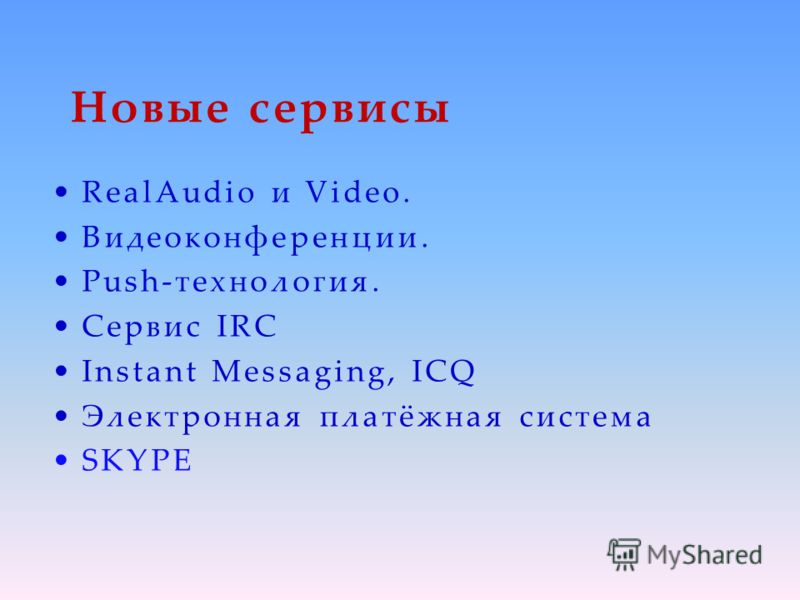 Новые сервисы RealAudio и Video. Видеоконференции. Push-технология. Сервис IRC Instant Messaging, ICQ Электронная платёжная система SKYPE