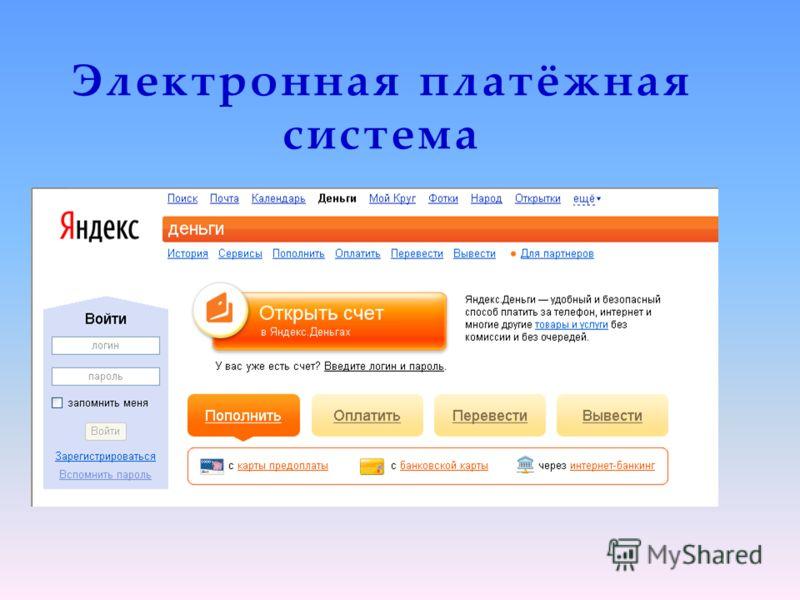 Электронная платёжная система