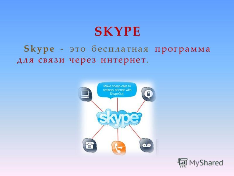 SKYPE Skype - это бесплатная программа для связи через интернет.