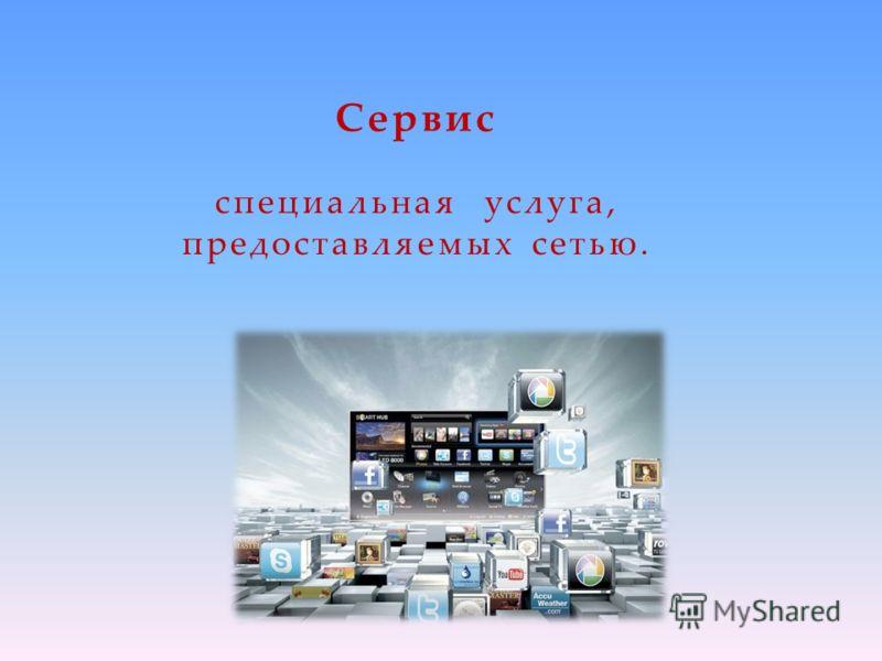 Сервис специальная услуга, предоставляемых сетью.