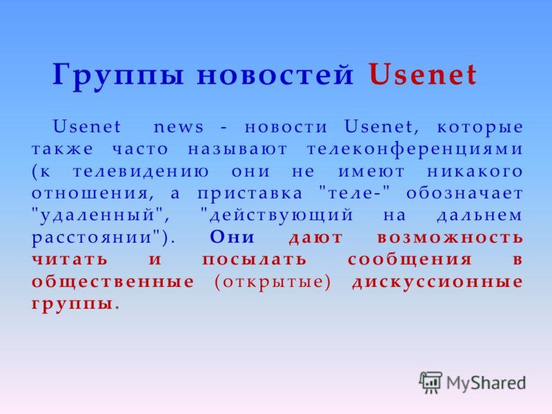 Группы новостей Usenet Usenet news - новости Usenet, которые также часто называют телеконференциями (к телевидению они не имеют никакого отношения, а приставка