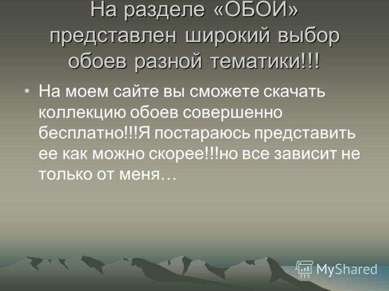 WWW. Hrenforall. narod.ru Всем!!!Всем!!!Всем!!! На нашем сайте можно качать все и притом бесплатно(даже некоторые платные программы!!!)Заходите к нам регулярно!!! Не пожалеете!!! Fuck!!!