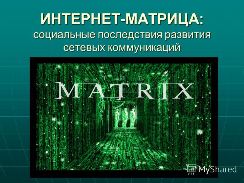 ИНТЕРНЕТ-МАТРИЦА: социальные последствия развития сетевых коммуникаций