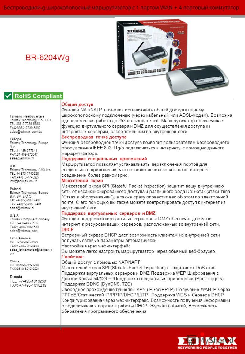 Беспроводной-g широкополосный маршрутизатор c 1 портом WAN + 4 портовый коммутатор BR-6204Wg Taiwan / Headquarters Edimax Technology Co., LTD. TEL:886-2-7739-6888 FAX:886-2-7739-6887 sales@edimax.com.tw Europe Edimax Technology Europe B.V. TEL:31-499