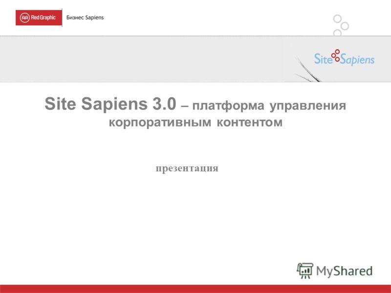 Site Sapiens 3.0 – платформа управления корпоративным контентом презентация