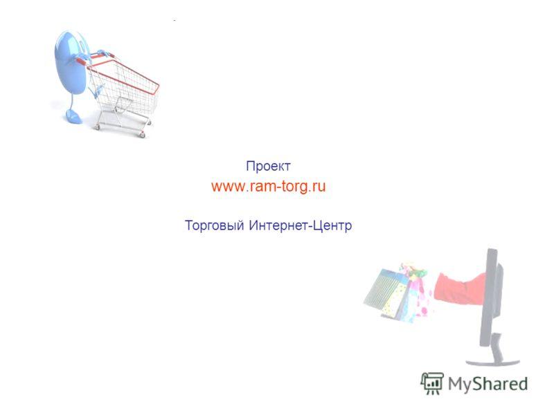 Проект www.ram-torg.ru Торговый Интернет-Центр
