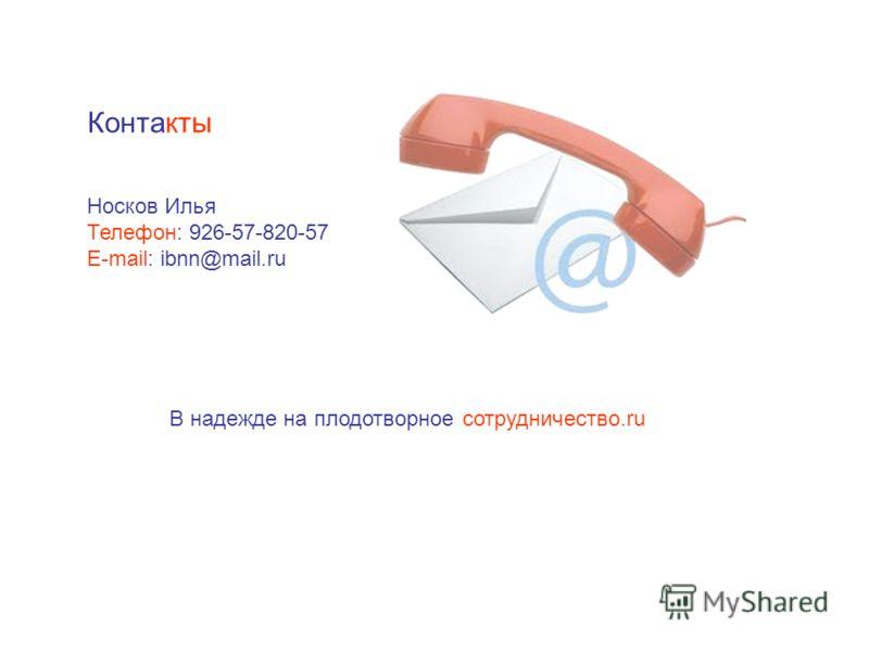 Контакты Носков Илья Телефон: 926-57-820-57 E-mail: ibnn@mail.ru В надежде на плодотворное сотрудничество.ru