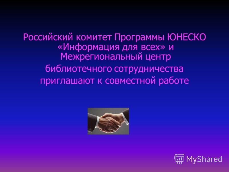 Российский комитет Программы ЮНЕСКО «Информация для всех» и Межрегиональный центр библиотечного сотрудничества приглашают к совместной работе