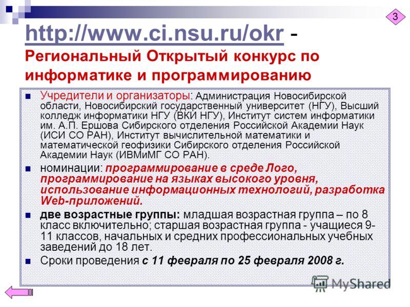 http://www.ci.nsu.ru/okrhttp://www.ci.nsu.ru/okr - Региональный Открытый конкурс по информатике и программированию Учредители и организаторы: Администрация Новосибирской области, Новосибирский государственный университет (НГУ), Высший колледж информа