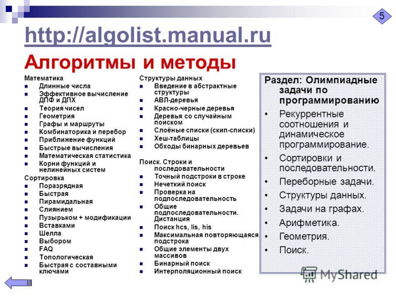 http://algolist.manual.ru http://algolist.manual.ru Алгоритмы и методы Математика Длинные числа Эффективное вычисление ДПФ и ДПХ Теория чисел Геометрия Графы и маршруты Комбинаторика и перебор Приближение функций Быстрые вычисления Математическая ста