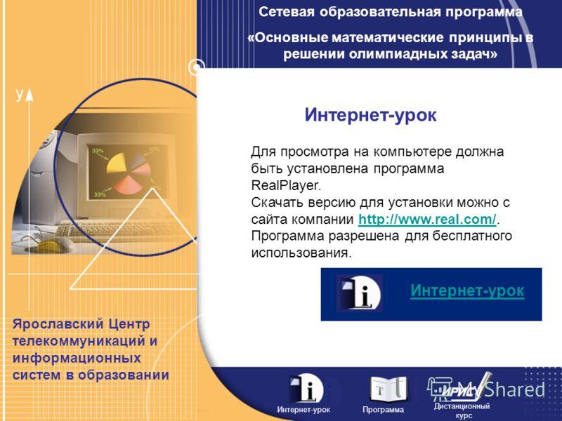 Для просмотра на компьютере должна быть установлена программа RealPlayer. Скачать версию для установки можно с сайта компании http://www.real.com/.http://www.real.com/ Программа разрешена для бесплатного использования. Сетевая образовательная програм