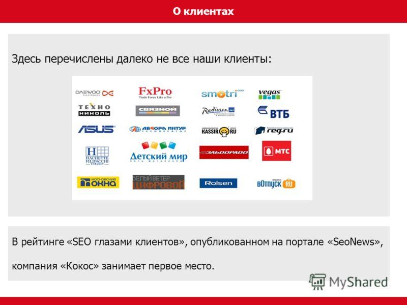О клиентах Здесь перечислены далеко не все наши клиенты: В рейтинге «SEO глазами клиентов», опубликованном на портале «SeoNews», компания «Кокос» занимает первое место.