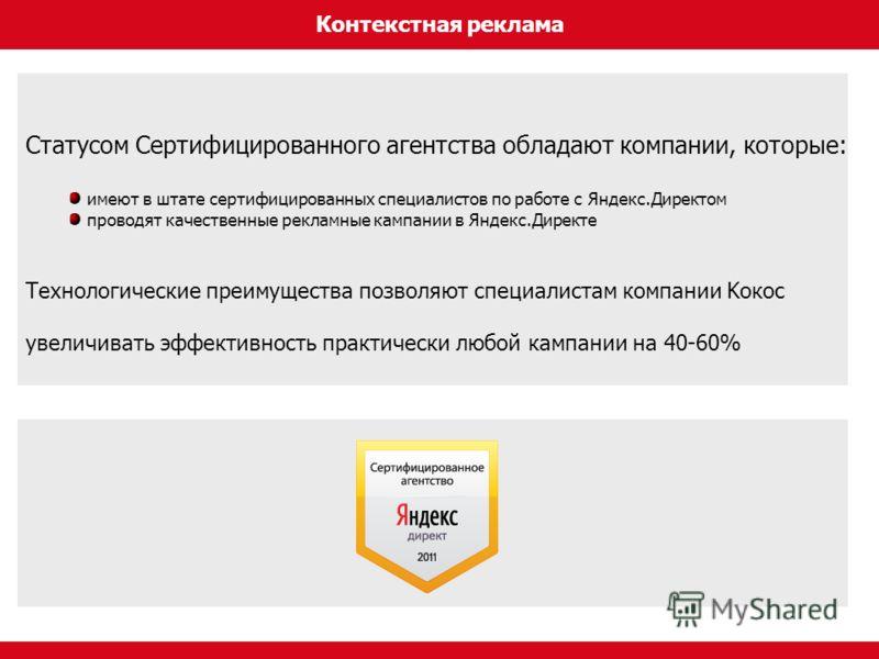 Контекстная реклама Статусом Сертифицированного агентства обладают компании, которые: имеют в штате сертифицированных специалистов по работе с Яндекс.Директом проводят качественные рекламные кампании в Яндекс.Директе Технологические преимущества позв