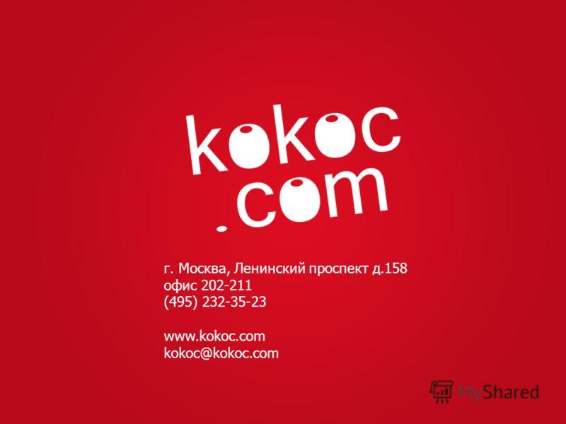 г. Москва, Ленинский проспект д.158 офис 202-211 (495) 232-35-23 www.kokoc.com kokoc@kokoc.com