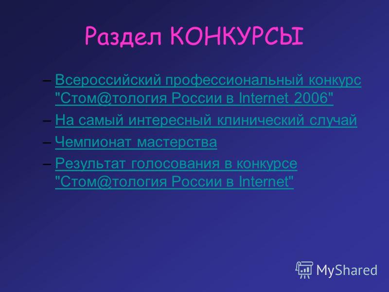 Раздел КОНКУРСЫ –Всероссийский профессиональный конкурс