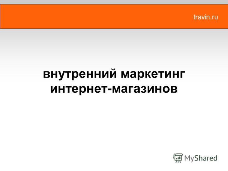 внутренний маркетинг интернет-магазинов travin.ru