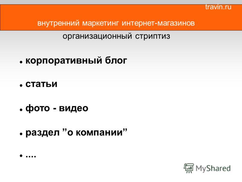 внутренний маркетинг интернет-магазинов организационный стриптиз корпоративный блог фото - видео статьи раздел о компании.... travin.ru