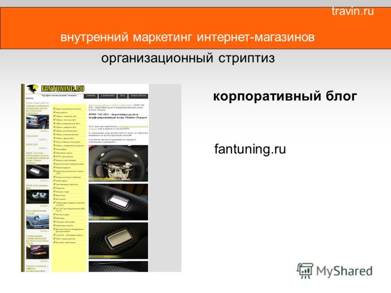 внутренний маркетинг интернет-магазинов организационный стриптиз корпоративный блог fantuning.ru travin.ru