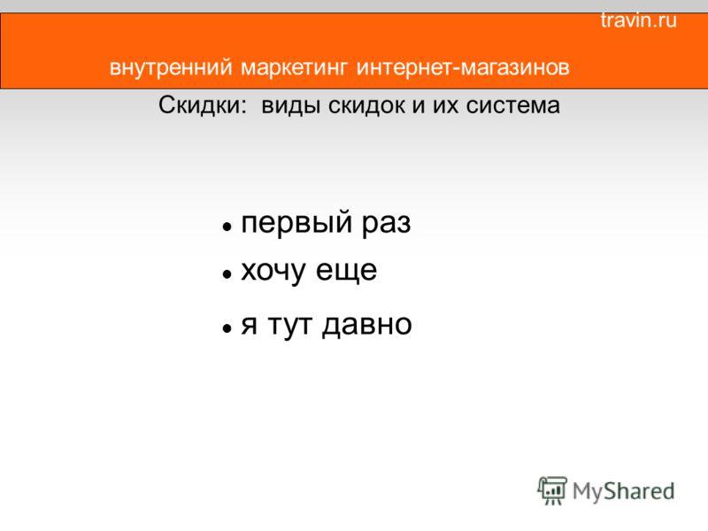 внутренний маркетинг интернет-магазинов первый раз хочу еще я тут давно Скидки: виды скидок и их система travin.ru