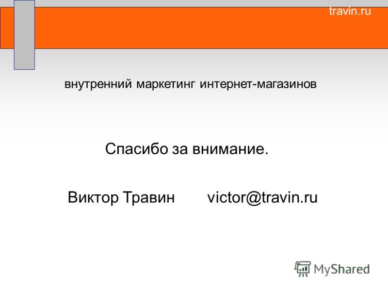 внутренний маркетинг интернет-магазинов Спасибо за внимание. Виктор Травинvictor@travin.ru travin.ru