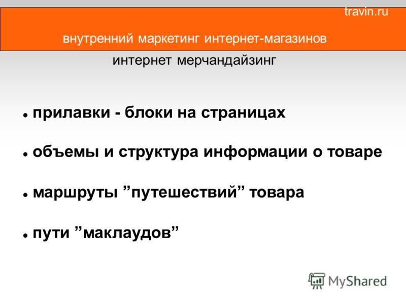 внутренний маркетинг интернет-магазинов интернет мерчандайзинг прилавки - блоки на страницах маршруты путешествий товара объемы и структура информации о товаре пути маклаудов travin.ru