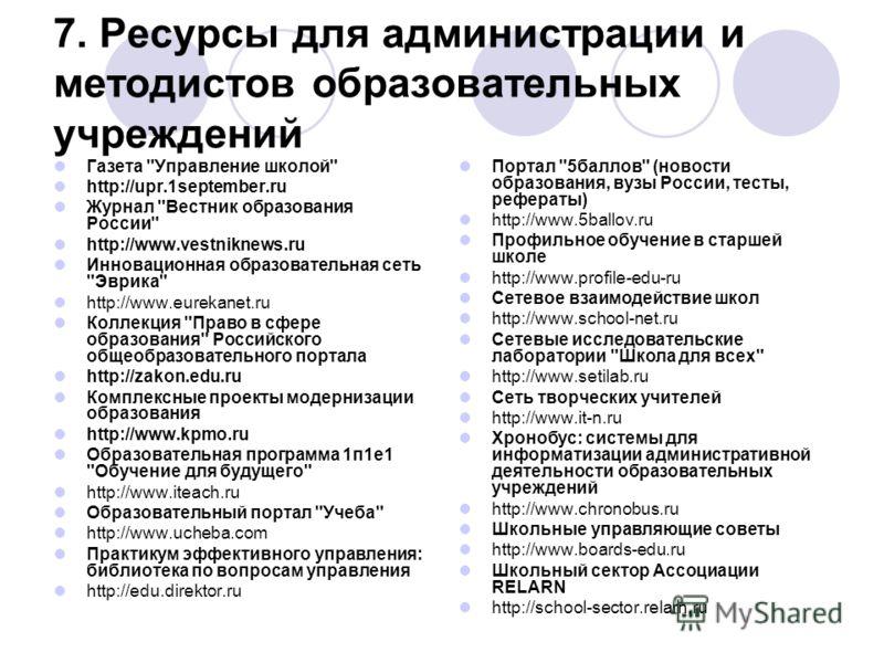 7. Ресурсы для администрации и методистов образовательных учреждений Газета