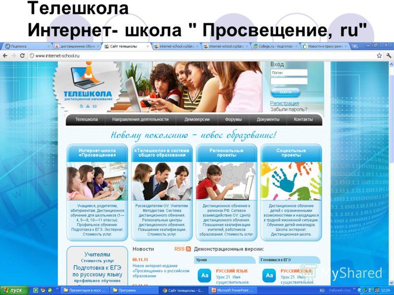 Телешкола Интернет- школа  Просвещение, ru